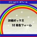 詳細ボックス10青色フォーム
