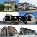 建築不動産