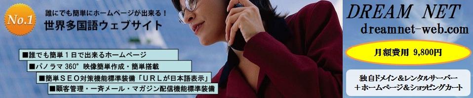 ホームページ作成会社|DREAM NET